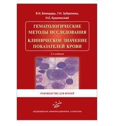 Гематологические методы исследования. Клиническое значение показателей кров..