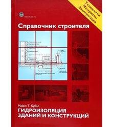 Справочник строителя. Гидроизоляция зданий и конструкций