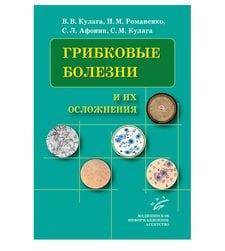 Грибковые болезни и их осложнения