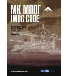 Международный кодекс морской перевозки опасных грузов (IMDG Code). В 2-х тт.