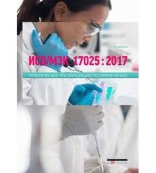 ИСО МЭК 17025 : 2017 Практические рекомендации по применению