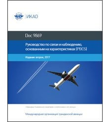 ICAO Performance-based Communication and Surveillance (PBCS) Manual (Doc 9869) – 2nd ..
