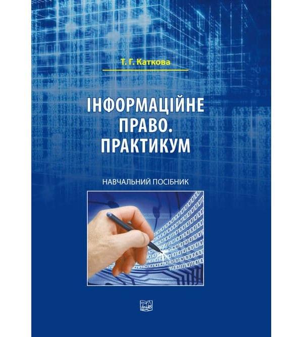 Інформаційне право. Практикум