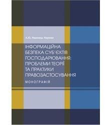 Інформаційна безпека суб'єктів господарювання: проблеми теорії та практики правозасто..