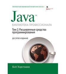 Java. Библиотека профессионала, том 2. Расширенные средства программирования