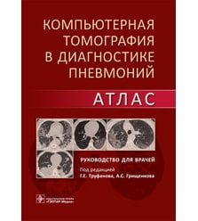 Компьютерная томография в диагностике пневмоний. Атлас