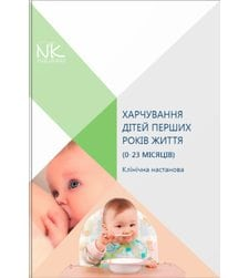 Харчування дітей перших років життя (0–23 місяців)