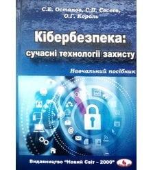 Кібербезпека: сучасні технології захисту