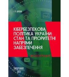 Кібербезпекова політика України: стан та пріоритетні напрями забезпечення