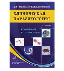 Клиническая паразитология: протозоозы и гельминтозы