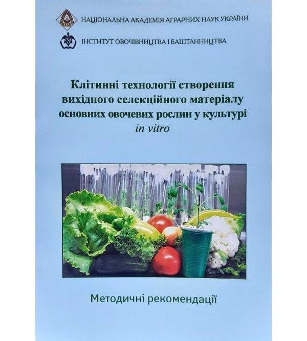 """Клітинні технології створення вихідного селекційного матеріалу основних овочевих рослин у культурі """"in vitro"""". Методичні рекомендації"""