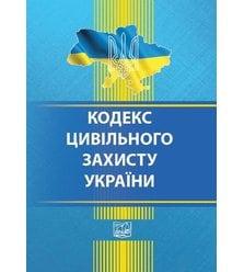 Кодекс цивільного захисту України