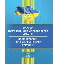 Кодекс торговельного мореплавства України. Закон України