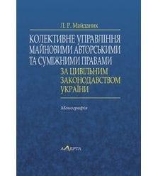 Колективне управління майновими авторськими та суміжними правами за цивільним законод..