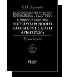 Комментарии к мировой практике  международного коммерческого арбитража