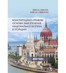 Конституційно-правові основи забезпечення національної безпеки в Угорщині