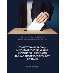 Концептуальні засади методики розслідування хуліганства, вчиненого під час виборчого ..
