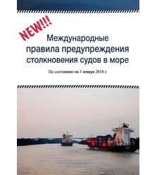 Международные правила предупреждения столкновений судов в море, 1972 г. (МППСС-72). П..