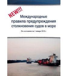 Международные правила предупреждения столкновений судов в море, 1972 г. (МППСС-72). По состоянию на 1 января 2018 г.