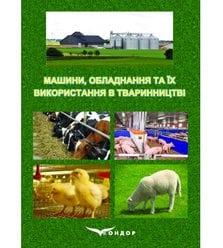 Машини, обладнання та їх використання в тваринництві