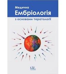 Медична ембріологія з основами тератології