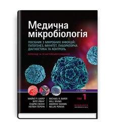 Медична мікробіологія. Посібник з мікробних інфекцій: патогенез, імунітет, лабораторн..
