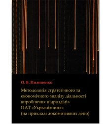 Методологія стратегічного та економічного аналізу діяльності виробничих підрозділів ПАТ «Укрзалізниця» (на прикладі локомотивних депо)