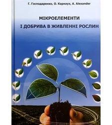 Мікроелементи і добрива в живленні рослин