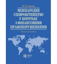 Міжнародне співробітництво у боротьбі з фінансовими правопорушеннями