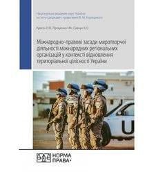 Міжнародно-правові засади миротворчої діяльності міжнародних регіональних організацій..