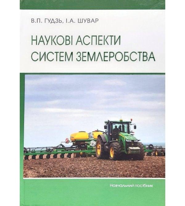 Наукові аспекти систем землеробства