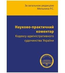 Науково-практичний коментар Кодексу адміністративного судочинства України