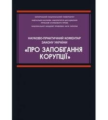 Науково-практичний коментар Закону України «Про запобігання корупції»