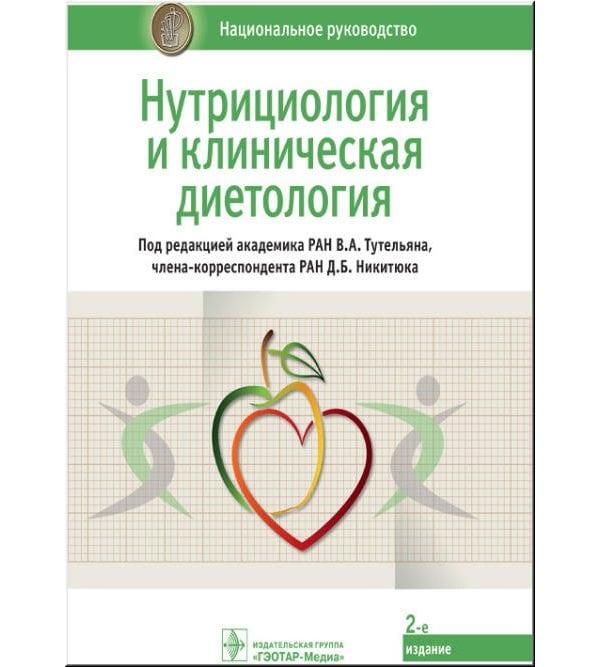 Нутрициология и клиническая диетология