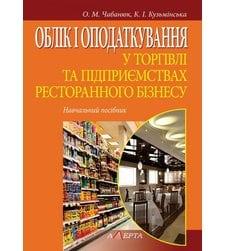 Облік і оподаткування у торгівлі та підприємствах ресторанного бізнесу