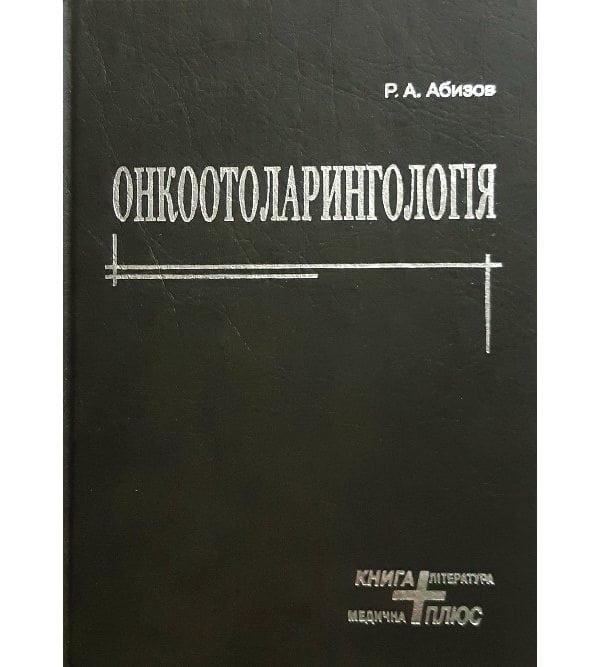 Онкоотоларингологія