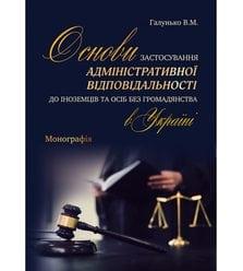 Основи застосування адміністративної відповідальності до іноземців та осіб без громад..