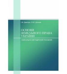 Основи земельного права України