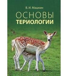 Основы териологии