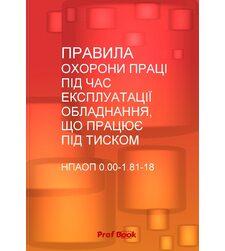 Правила охорони праці під час експлуатації обладнання, що працює під тиском. НПАОП 0.00-1.81-18