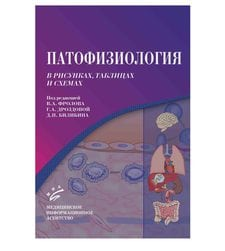 Патофизиология в рисунках и таблицах