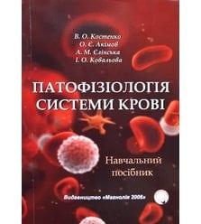 Патофізіологія системи крові