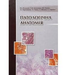 Патологічна анатомія