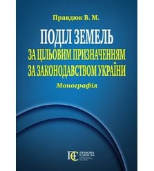 Поділ земель за цільовим призначенням за законодавством України