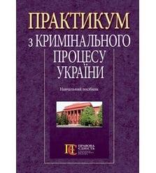 Практикум з кримінального процесу України