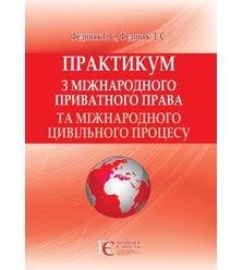 Практикум з міжнародного приватного права та міжнародного цивільного процесу