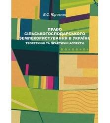 Право сільськогосподарського землекористування в Україні