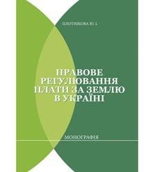 Правове регулювання плати за землю в Україні
