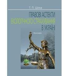 Правові аспекти екологічного страхування в Україні
