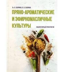 Пряно-ароматические и эфирномасличные культуры. Лабораторный практикум